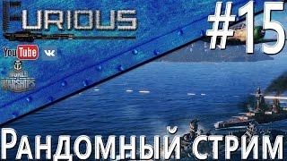 Нефть, кампании, рандом  / World of Warships /