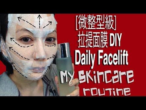 ♛ [微整型級]拉提水面膜DIY Facelift Water Mask