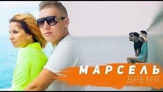 Марсель - Время