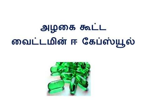 வைட்டமின் ஈ கேப்ஸ்யூல் vitamin E benefits in Tamil