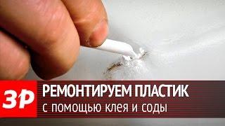 «За рулем»Ремонтируем пластик с помощью клея и соды. Видео тесты За Рулем.