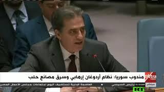 مندوب سوريا بمجلس الأمن: نظام أردوغان