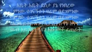 """Abdu Kiar - Gize Geta """"ጊዜ ጌታ"""" (Amharic)"""