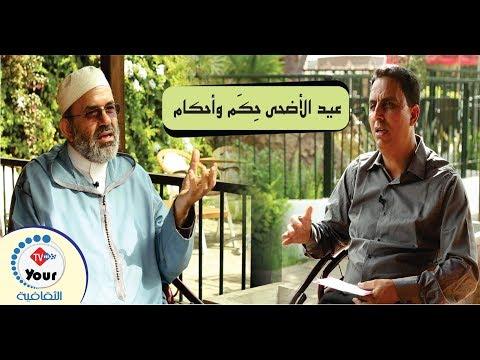عيد الأضحى: الأضحية حكم وأحكام |2/1| ما العلاقة بين قصة إبراهيم بالأضحة؟| ذ. عبد الله بن الطاهر+ فيديو