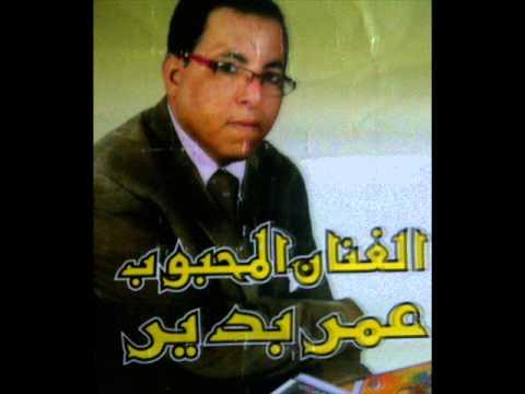 عمر بدير في شريط فكاهي جديد شوف وأسكت