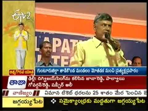 Sri N Chandrababu Naidu explaining his experience with Bill Gates