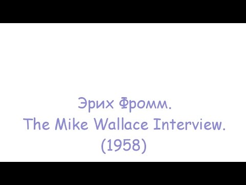 Эрих Фромм. Эфир The Mike Wallace Interview