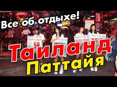 Паттайя (Тайланд) - всё о курорте, Волкин стрит, Джомтьен, дискотеки, что посмотреть (Часть 1)