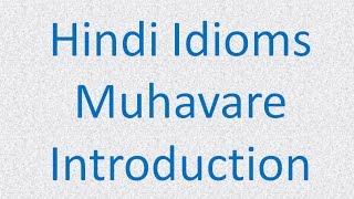 hindi ke muhavre on dhool Muhavare on dhool in hindi 10+ 0 00 naak ke muhavare in hindi 10+ 0 00 sign in for more keywords keyword suggestions the.