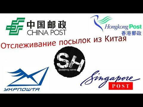 Отслеживание посылки China post,Singapore post,Hongkong post