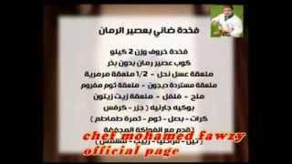 فخدة ضاني مع الأرز  الشيف محمد فوزي