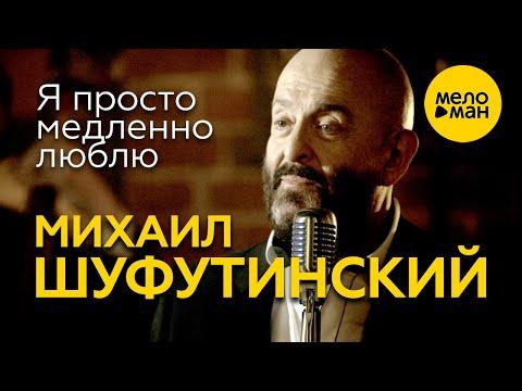 Смотреть клип Михаил Шуфутинский - Я просто медленно люблю