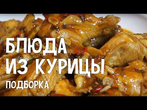 Блюда с курицей в мультиварке рецепты