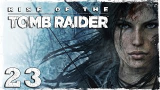 [Xbox One] Rise of the Tomb Raider. #23: Яма искупления.
