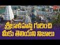 Srikalahasti Temple Shocking Unknown Facts BhakthiOne