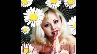 Натали - Провинциальная девчонка