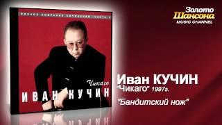 Иван Кучин - Бандитский нож