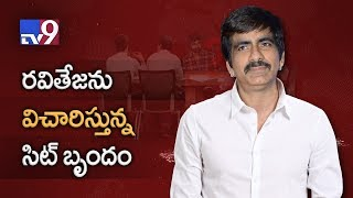 Ravi Teja reaches SIT Office..