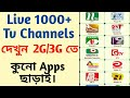 watch live 1000 tv channels on android