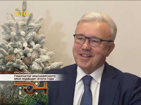 Губернатор Красноярского края подводит итоги года