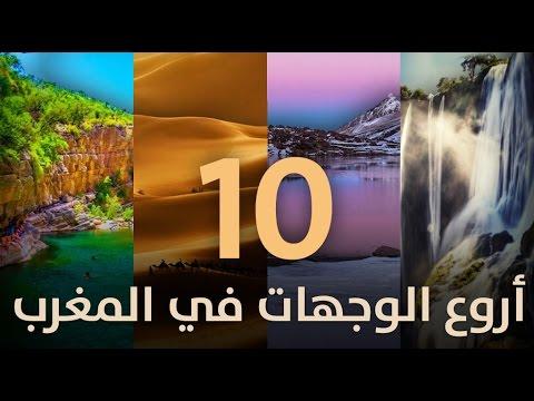 الحسيمة ضمن 10 أجمل مناطق المغرب