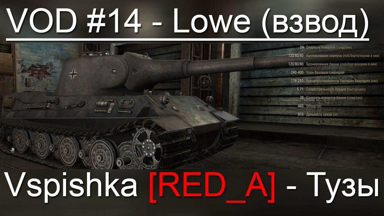 VOD по World of Tanks / Vspishka [RED_A] Lowe Спец. выпуск 2.