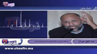 البرلماني حيسان : الإقتطاعات من الأجور كارثة إجتماعية أصابت الموظفين العموميين في المغرب   |   تسجيلات صوتية