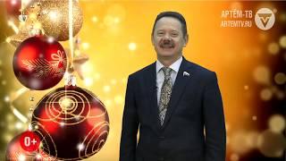 Поздравление с Новым годом депутата Государственной Думы Владимира Новикова