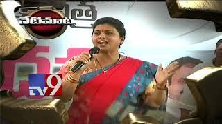 Roja Sensational comments on TDP leaders | Neti Maata