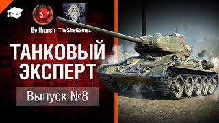 Танковый Эксперт №8 - от Evilborsh и TheSireGames