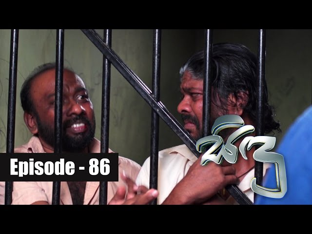 Sidu Episode 86