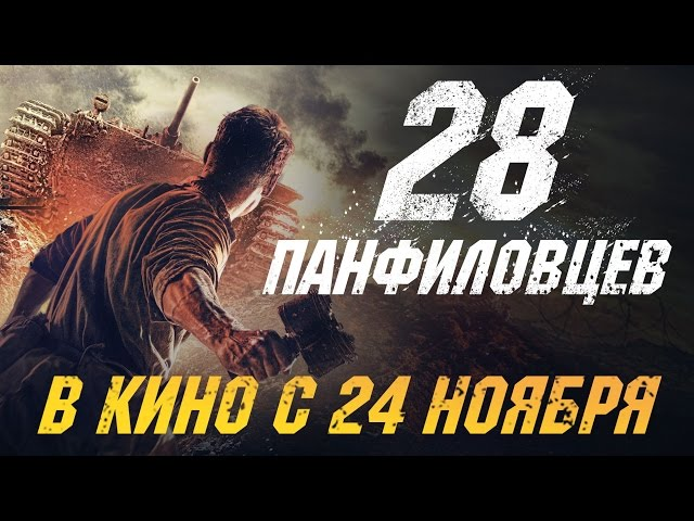 28 �����������.  �������� ������ 24 ������