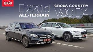 Mercedes-Benz E-class All-Terrrain • Volvo V90 Cross Country сравнительный тест-драйв. Видео Тесты Драйв Ру.