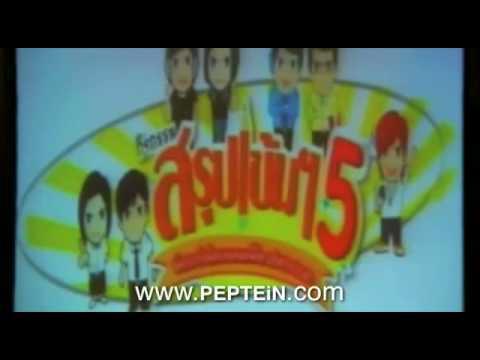 เปปทีน ® PEPTEiN ร่วมสนับสนุนวิทยุจุฬาฯ