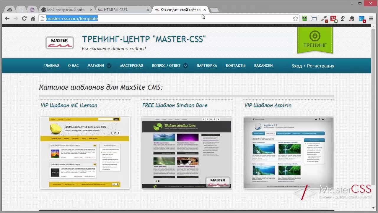 Как создать сайт учеба - Intero76.ru