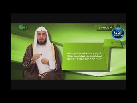 برنامج مناسك | الحلقة الثامنة - يوم عرفة