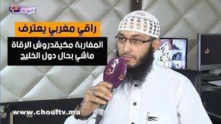 بالفيديو..راقي مغربي يعترف..المغاربة مكيقدروش الرقاة ماشي بحال دول الخليج |