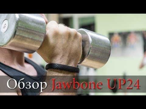 Обзор спортивного браслета Jawbone UP24