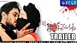 Oka Criminal Prema Katha Movie Trailer Latest Telugu
