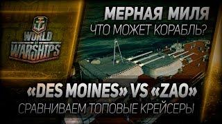 Мерная миля #14: Des Moines vs Zao - сравниваем топовые крейсеры