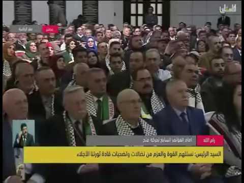 كلمة السيد الرئيس محمود عباس في المؤتمر العام السابع لحركة فتح 30-11-2016