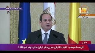 كلمة الرئيس السيسي في المؤتمر الصحفي