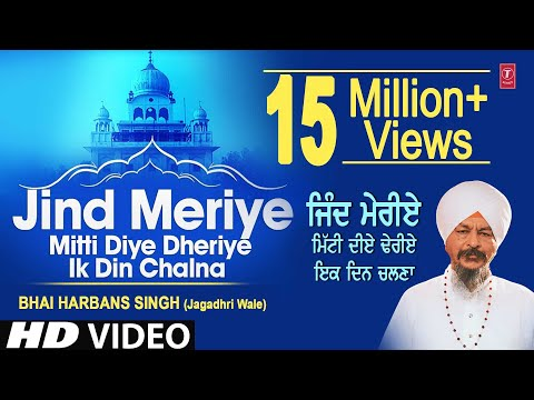 Jind Meriye Mitti Diye Dheriye Ik Din Chalna - Ik Din Chalna - Bhai Harbans Singh- Jagadhri Wale
