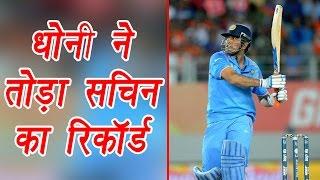 MS Dhoni breaks Sachin Tendulkar's record..