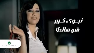 Najwa Karam - Shou Hal Hala / نجوى كرم - شو هالحلا view on youtube.com tube online.