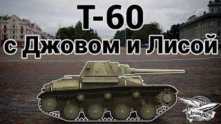Т-60 - С Джовом и Лисой