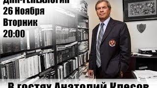 Час Кремля - ДНК Генеалогия