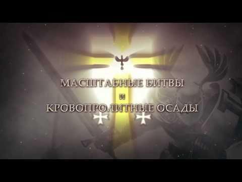 НОВЫЙ ПРОЕКТ — «История войн 2: Тевтонский орден»
