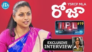 YSRCP MLA Roja Exclusive Interview..