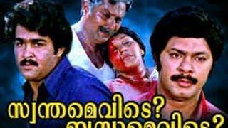 Swanthamevide Bandhamevide (1984) Malayalam Full Movie